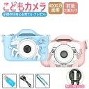 【日本正規品&1年保証&ラッピング無料】トイカメラ こどもカメラ デジタルカメラ
