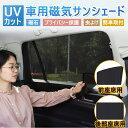 【8/1限定 P10倍&最大11%OFF】【1,000円ポッキリ】車用 カーテン