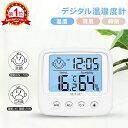 【楽天1位7冠達成】デジタル温湿度�