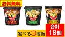 アサヒグループ食品 糖質ゼロ おどろき麺0(ゼロ)シリーズ お好み3ケース 計18個【6個入×3箱】 送料無料(沖縄・離島不可)
