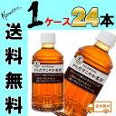 【送料無料】からだすこやか茶W350ml PET/トクホ/特ホ/糖質/脂肪/CM/お茶/ペットボトル...
