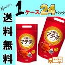 【送料無料】太陽のマテ茶情熱ティーバッグ (2.3gティーバ...