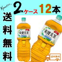 【送料無料】【2ケースセット】爽健美茶  ペコらくボトル 2...