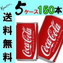 【送料無料】【5ケースセット】コカ・コーラ160ml缶コカコーラ/cocacola炭酸/夏/ケース買い/まとめ買い/ケース買い