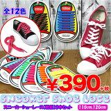 スニーカー SHOE LACE 2本入り 12カラー2サイズ スニーカーのイメージチェンジにオススメ! (シューレース 靴紐 スニーカー紐) サンキューマート/メール便不可//×
