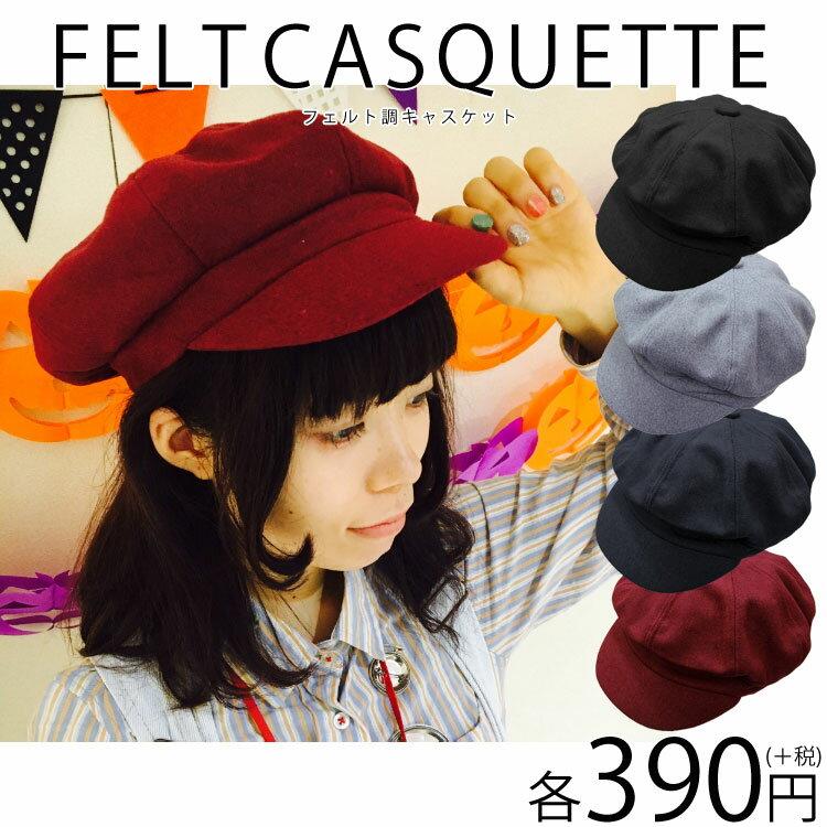 メール便OK1通180円 キャスケット 秋冬 帽...の商品画像
