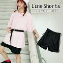 Line Shorts ライン入りショートパンツ サンキューマート