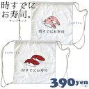 メール便OK1通180円 時すでにお寿司 ナップサック サンキューマート//10