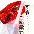 メール便OK1通180円 痛ポーチ スクエアポーチ サンキューマート//10