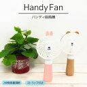 HANDY FAN ハンディ扇風機 サンキューマート メール便不可//×