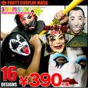 大変身♪パーティーグッズコスプレマスク☆全16種★コスプレ・仮装・カツラ・ウイッグ390円ショップ!