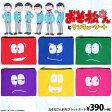 メール便OK1通180円 おそ松さん コラボ 帆布 フラットポーチ サンキューマート//03