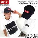 けんと コラボ BOX! カーブキャップ サンキューマート メール便不可//×