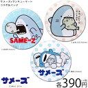 メール便OK1通180円 サメーズ コラボ 缶バッジ サンキューマート//03