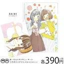 メール便OK1通180円 あーたん コラボ クリアファイル サンキューマート//02