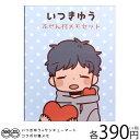 メール便OK1通180円 いつきゆう コラボ 付箋メモセット サンキューマート//02