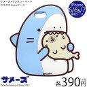 メール便OK1通180円 サメーズ コラボ iPhone6/6s/7 ケース サンキューマート//10