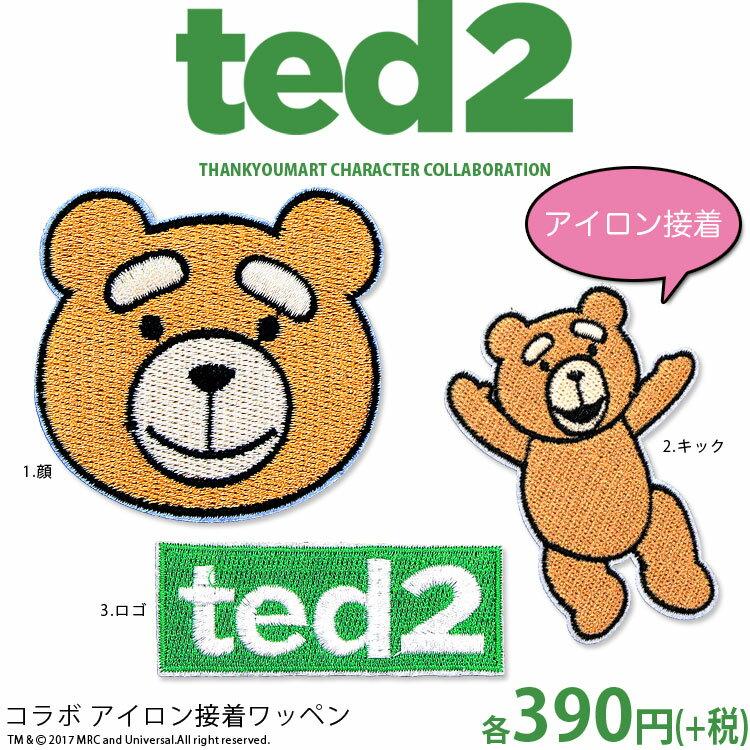 メール便OK1通180円 TED2 テッド2 コラボ アイロン接着 ワッペン サンキューマート//02