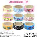 サンリオ キャラクター コラボ マスキングテープ サンキューマート メール便不可//×