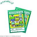 ネコポスOK1通280円 けろけろけろっぴ コラボ 学習帳 2冊セット サンキューマート//05