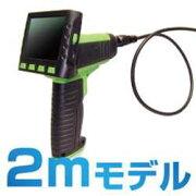 液晶付内視鏡PRO 2Mモデル LCFLBX2M