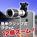 クリップ式12倍望遠レンズ CLIPTEL2 【16時締切翌日出荷※祝前日を除く】