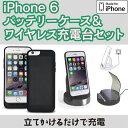 【特価】iPhone 6 バッテリーケース&ワイヤレス充電台セット USBCRPH6 ※日本語マニュアル付き 【16時締切翌日出荷※祝前日・休業日前日を除く】