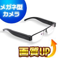 メガネ型ビデオカメラ「ミタマンマメガネH.264」