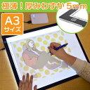 【予約商品】ごくうす調光USBトレース台(A3) ULEDTSA3 ※日本語マニュアル付き ※納期確認中