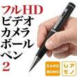 フルHDビデオカメラボールペン2 ※簡易日本語説明書付き HDMIPEN8 【16時締切翌日出荷※祝前日・休業日前日を除く】