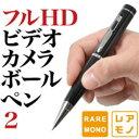 【予約商品】フルHDビデオカメラボールペン2 ※簡易日本語説明書付き HDMIPEN8 ※納期11月中旬〜下旬予定