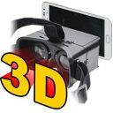 スマホDEヴァーチャル3Dゴーグル ※簡易日本語説明書付き VR3DHM6K 【16時締切翌日出荷※祝前日・休業日前日を除く】