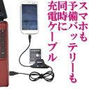 スマホも予備バッテリーも同時に充電ケーブル ※簡易日本語説明書付き SMTCH8HG 【16時締切翌日出荷※祝前日を除く】