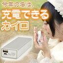 USBあったかパワーバンク ※簡易日本語説明書付き USBPB3HT 【16時締切翌日出荷※祝前日を除く】 ※入荷しました!