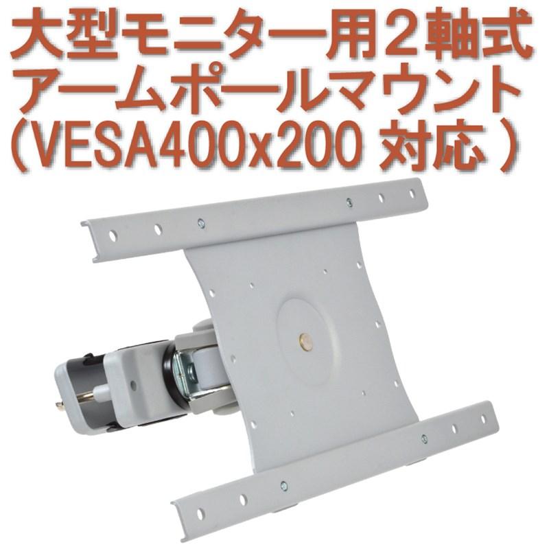 大型モニター用2軸式アームポールマウント(VESA400x200対応) MARM126CS 【16時締切翌日出荷※祝前日・休業日前日を除く】