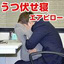 【15周年記念セール】楽でごめん寝 うつぶせエアピロー AN...