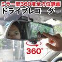 ミラー型360度全方位ドライブレコーダー CARDVR36 ※日本語マニュアル付き 【16時締切翌日出荷※祝前日・休業日前日を除く】
