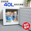 【予約商品】冷凍室40L簡単拡張「ちょい足し冷凍庫」 FREZREG4 ※日本語マニュアル付