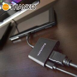Nintendo Switch用HDMI変換アダプタ「ACアダプタいら〜ず」 HDTOSWAD <strong>ニンテンドースイッチ</strong> 互換品 充電 ドック不要 アウトドア 出先