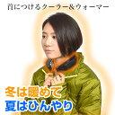 ★15周年記念セール★ ネック冷却クーラー&温めウォーマー NECLAW01 ※日本語マニュ
