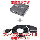 ★15周年記念セール★ RGB21-HDMI変換アダプタ+P...