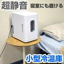 寝室にも置ける超静音冷温庫 SLTCLBOX  ※日本語マニュアル付き 【16時締切翌日出荷※祝前日・休業日前日を除く】