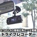 前後赤外線LED付きデュアルレンズドライブレコーダー(GPS無し) X10DVRDL ※日本語マニュアル付き 【16時締切翌日出荷※祝前日・休業日前日を除く】
