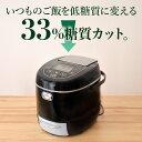 【予約商品】いつものご飯を低糖質に『糖質カット炊飯器』 LCARBRCK※日本語マニュア