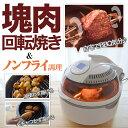 塊肉回転コンべクションオーブン NFRMCFF こんがり肉 まるごと肉 オーブンレンジ 調理 料理男