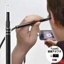 カメラで見ながら耳掃除!爽快USB耳スコープ+TypeC変換...