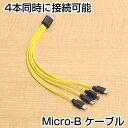 microUSB充電ケーブル4又タイプ USBCGCB4 充電池 USBで充電 繰り返し使える 単四電池 リチウム電池 microUSB