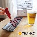 [公式]ドライフルーツメーカー ビーフジャーキー おつまみ 酒のつまみ グリル ビール フードドライヤー ドライフードメーカー 楽天1位 ドライフルーツも作れる「自家製ジャーキーメーカー」 SDRFDMKR 送料無料