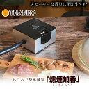 おうちで簡単燻製「燻煙加香」 SMSMK