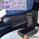 車 アームレスト 収納 肘置き コンソール ボックス ドリンクホルダー USB プロボックス[公式]DIY車用アームレストコンソール収納ボックス2 CARARBX2
